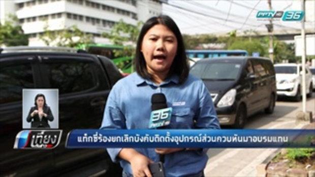 คนขับแท็กซี่เรียกร้อง ยกเลิกบังคับติดตั้งอุปกรณ์ส่วนควบหันมาอบรมแทน - เที่ยงทันข่าว