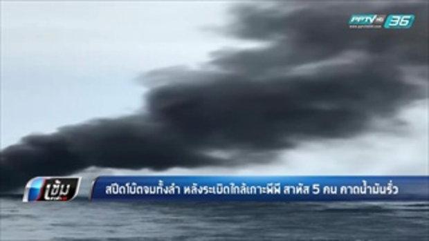 สปีดโบ๊ตจมทั้งลำ หลังระเบิดใกล้เกาะพีพี สาหัส 5 คน คาดน้ำมันรั่ว - เข้มข่าวค่ำ