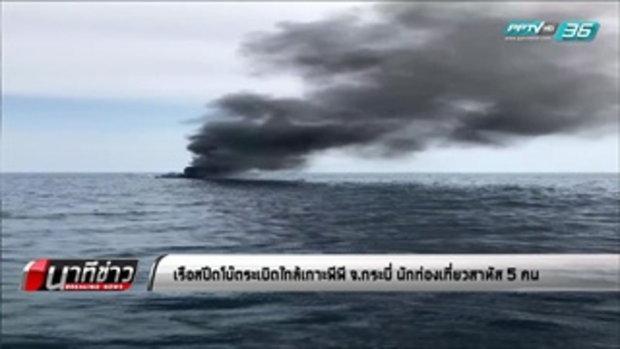 เรือสปีดโบ๊ตระเบิดใกล้เกาะพีพี จ.กระบี่ นักท่องเที่ยวสาหัส 5 คน