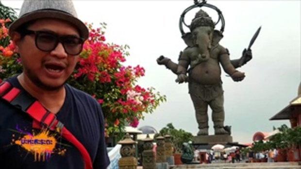 มะหะสะระตะ  กับพี่ช้างหญ่าย ตอน อุทยานพระพิฆเนศองค์ยืน