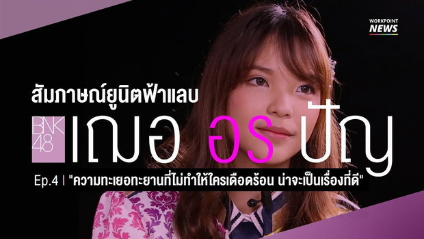 BNK Interview ep.4 อร |