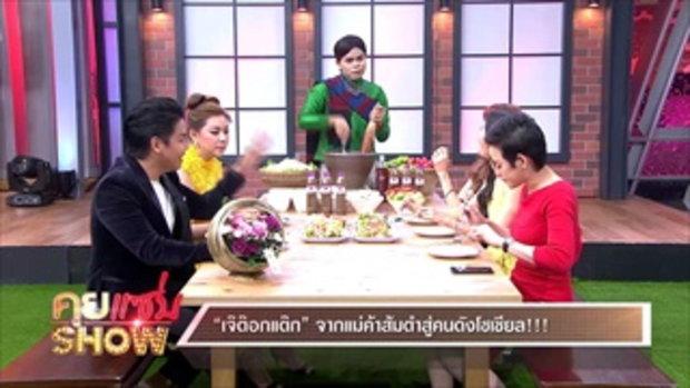 คุยเเซ่บShow : เจ๊ต๊อกแต๊ก จากแม่ค้าส้มตำสู่คนดังโซเชียล