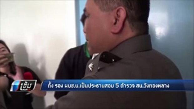 ตั้งรอง ผบช.น. เป็นประธานสอบ 5 ตำรวจ สน.วังทองหลาง - เข้มข่าวค่ำ
