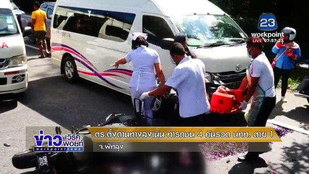 ตำรวจตั้งด่านทางลงเนิน ทำรถชน 4 คันรวด นทท.ตาย 1 | ข่าวเวิร์คพอยท์ | 17 ม.ค. 61 (เช้า)