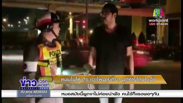 หนุ่มโมโห ตร เอาไฟฉายตีรถ สุดท้ายโดนใบสั่ง | ข่าวเวิร์คพอยท์ | 17 ม.ค. 61 (เช้า)