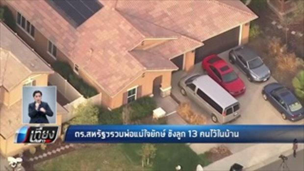 ตร.สหรัฐฯรวบพ่อแม่ใจยักษ์ ขังลูก 13 คนไว้ในบ้าน - เที่ยงทันข่าว