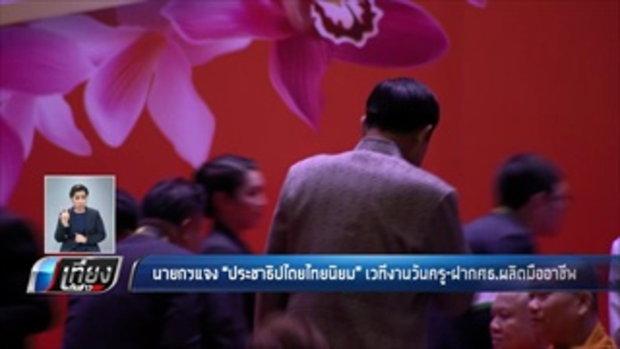 นายกฯแจง ประชาธิปไตยไทยนิยม เวทีงานวันครู-ฝากศธ.ผลิตมืออาชีพ - เที่ยงทันข่าว