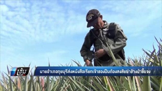 นายอำเภอกุยบุรีส่งหนังสือเรียกเจ้าของปืนต้องสงสัยฆ่าช้างป่าชี้แจง - เข้มข่าวค่ำ