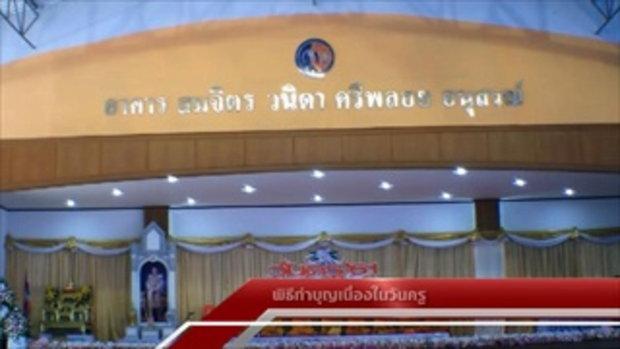 Sakorn News : ทำบุญเนื่องในวันครู
