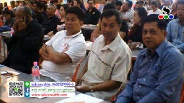 Sakorn News : โครงการพัฒนาจิตอาสาสู่อาสาสมัครสภากาชาดไทย