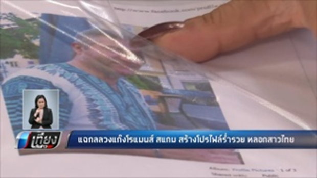แฉกลลวงแก๊งโรแมนส์ สแกม สร้างโปรไฟล์ร่ำรวย หลอกสาวไทย - เข้มข่าวค่ำ