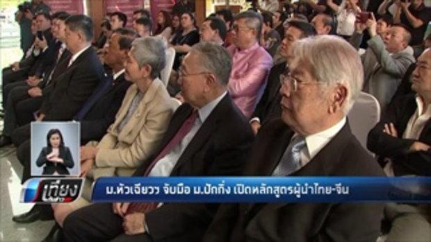 ม.หัวเฉียวฯ จับมือ ม.ปักกิ่ง เปิดหลักสูตรผู้นำไทย-จีน - เที่ยงทันข่าว