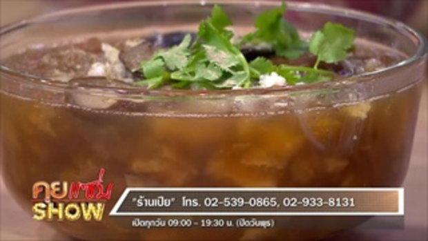 คุยเเซ่บShow : ร้านเปีย เผยสูตรเด็ดอาหารกระเพาะปลาน้ำแดงสูตรต้นตำหรับ กว่า 40 ปี