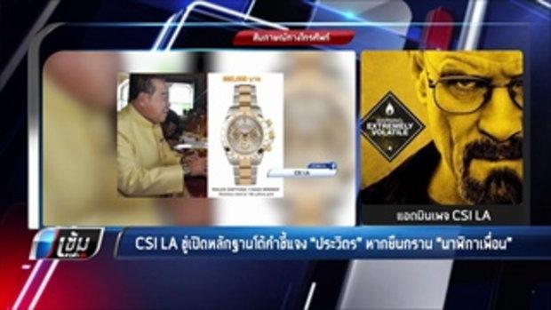 CSI LA ขู่เปิดหลักฐานโต้คำชี้แจง ประวิตร หากยืนกราน นาฬิกาเพื่อน - เข้มข่าวค่ำ