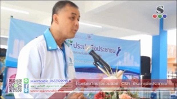 Sakorn News : กิจกรรม CSR ประปาเพื่อประชาชน