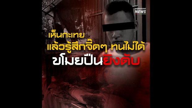 หนุ่มขโมยปืนลูกซองยิงเด็กชายวัย 15 ดับ อ้างเกลียดกะเทย
