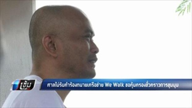 ศาลไม่รับคำร้องทนายเครือข่าย We Walk ขอคุ้มครองชั่วคราวการชุมนุม - เข้มข่าวค่ำ