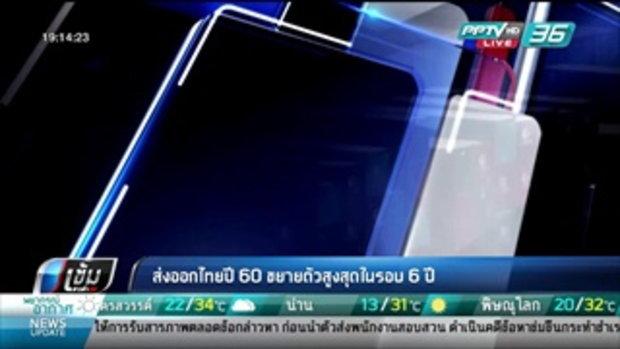 ส่งออกไทยปี 60 ขยายตัวสูงสุดในรอบ 6 ปี - เข้มข่าวค่ำ