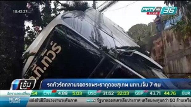 รถทัวร์ตกลานจอดรถพระธาตุดอยสุเทพ นทท.เจ็บ 7 คน - เข้มข่าวค่ำ