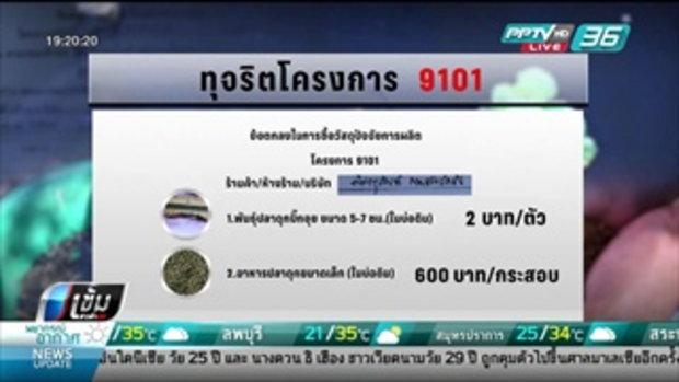 ปลาดุก9101 ตัวเล็กแต่แพง อ.กุฉินารายณ์ เอกชนรายเดียวเหมา 23 ล้าน - เข้มข่าวค่ำ