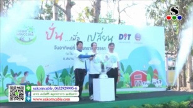 "Sakorn News : กิจกรรม CSR ""RIDE TO SUCCESS ปั่นเพื่อเปลี่ยน"