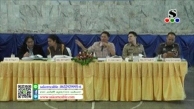 Sakorn News : ประเมินผลการทำงานกำนัน – ผู้ใหญ่บ้านบางพลี