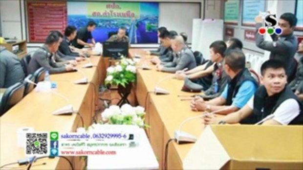Sakorn News : หาสารเสพติด เจ้าหน้าที่ตำรวจ สภ.สำโรงเหนือ