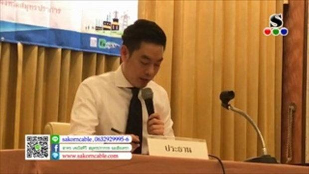 Sakorn News : ประชุมรับฟังความคิดเห็นโครงการท่อก๊าซธรรมชาติ