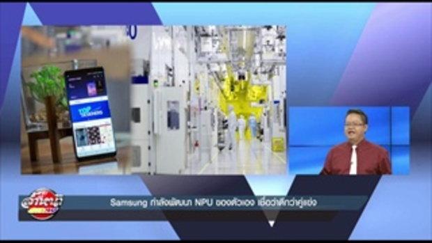 Samsung กำลังพัฒนา NPU ของตัวเอง เชื่อว่าดีกว่าคู่แข่ง