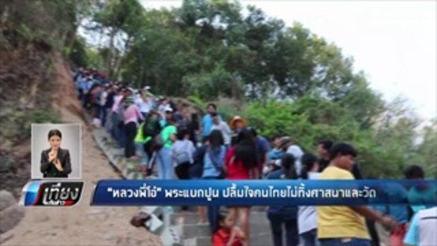 หลวงพี่โอ๋ พระแบกปูน ปลื้มใจคนไทยไม่ทิ้งศาสนาและวัด - เที่ยงทันข่าว