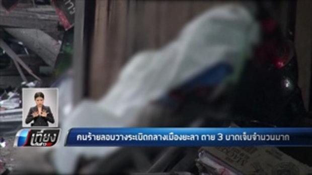 คนร้ายลอบวางระเบิดกลางเมืองยะลา ตาย 3 บาดเจ็บจำนวนมาก - เที่ยงทันข่าว