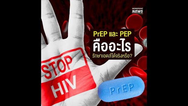 ยา PrEP และ PEP คืออะไร รักษาเอดส์ได้จริงหรือ