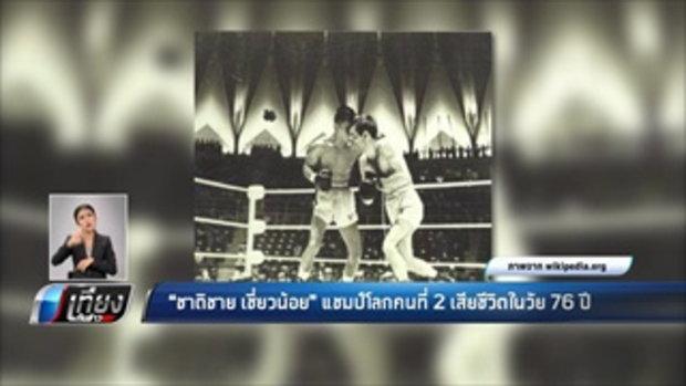 ชาติชาย เชี่ยวน้อย แชมป์โลกคนที่ 2 เสียชีวิตในวัย 76 ปี - เที่ยงทันข่าว