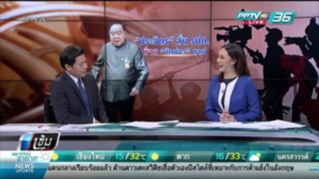 """""""ประวิตร"""" โยนสื่อไทยต้นเหตุ ทำสื่อนอกสนใจนาฬิกาฉาว พรุ่งนี้ห้ามถาม - เข้มข่าวค่ำ"""
