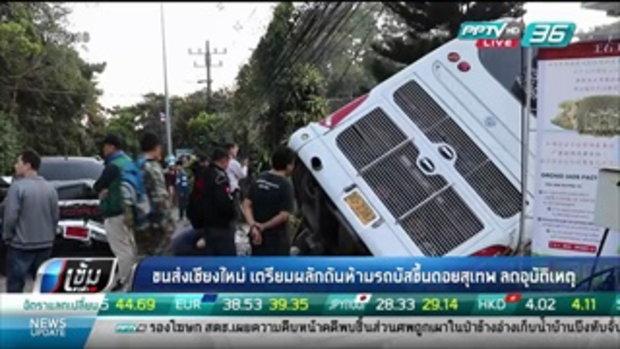 ขนส่งเชียงใหม่ เตรียมผลักดันห้ามรถบัสขึ้นดอยสุเทพ ลดอุบัติเหตุ - เข้มข่าวค่ำ