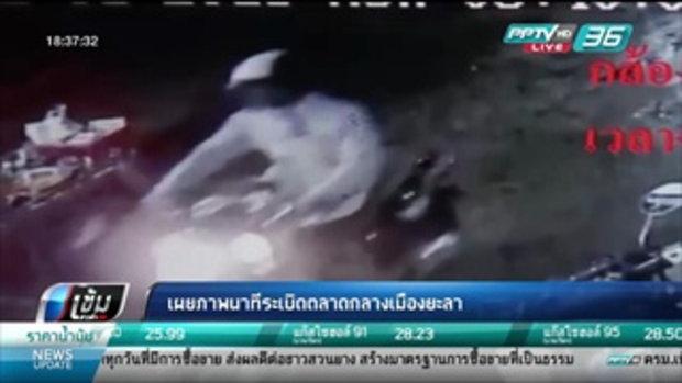 เผยภาพนาทีระเบิดตลาดกลางเมืองยะลา - เข้มข่าวค่ำ