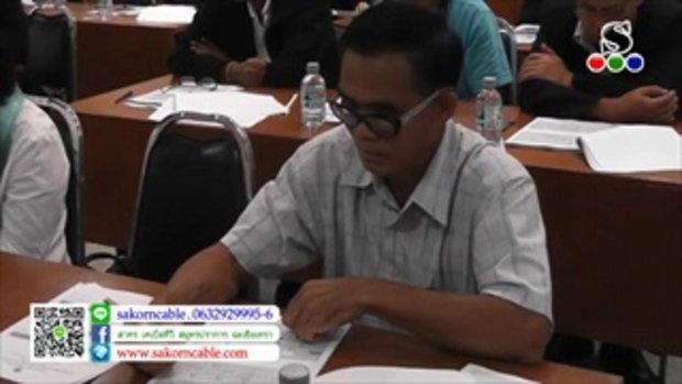 Sakorn News : โครงการฝึกอบรมหลักสูตรการพัฒนาศักยภาพ