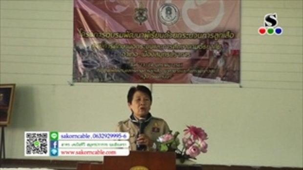 Sakorn News : กศน.อ.เมือง อบรมพัฒนาผู้เรียนด้วยกระบวนการลูกเสือ