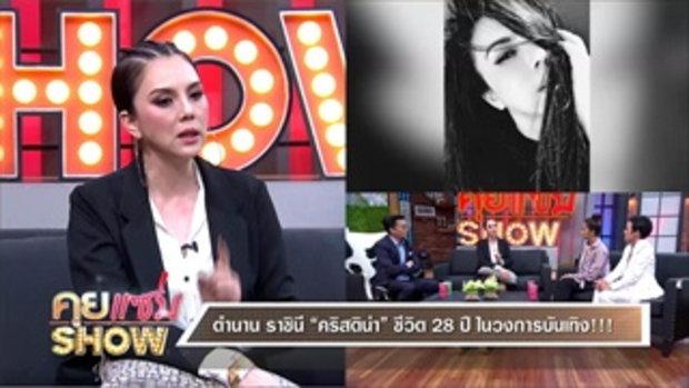 คุยเเซ่บShow : เปิดหมดเปลือก ชีวิตหลังเวที ของราชินีขาแดนซ์ คริสติน่า อากีล่าร์