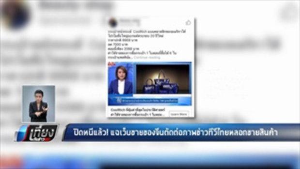 ปิดหนีแล้ว แฉเว็บขายของจีนตัดต่อภาพข่าวทีวีไทยหลอกขายสินค้า - เที่ยงทันข่าว