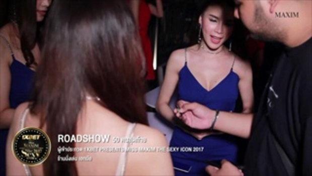 MAXIM กับกิจกรรม Road Show ของสาวๆ ผู้เข้าประกวด Miss Maxim2017 ณ ร้านนั่งเล่น เอกมัย