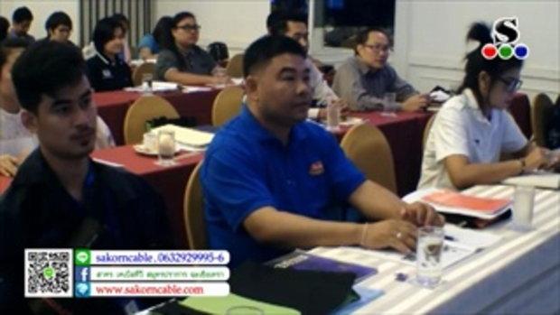 Sakorn News : อบรมแนวทางพัฒนาฝีมือแรงงานให้แก่เจ้าหน้าที่ผู้เกี่ยวข้อง