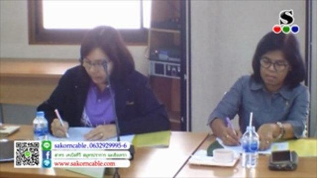 Sakorn News : โครงการสัมมนาเชิงปฏิบัติการเครือข่ายปราชญ์เพื่อความมั่นคงระดับจังหวัด