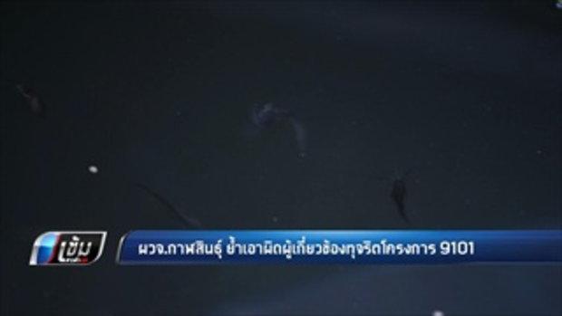 ผวจ.กาฬสินธุ์ ย้ำเอาผิดผู้เกี่ยวข้องทุจริตโครงการ 9101 - เข้มข่าวค่ำ