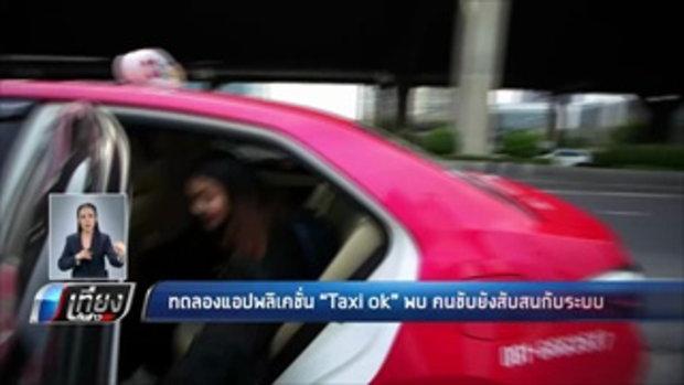 ทดลองแอปพลิเคชั่น Taxi ok พบ คนขับยังสับสนกับระบบ - เที่ยงทันข่าว