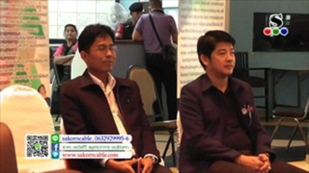 Sakorn News : สพร.1 สป. อบรมสถานประกอบกิจการ องค์ความรู้พัฒนาบุคลากร สู่ Thailand4.0