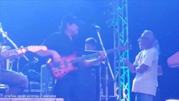 เผยคลิปปมดราม่า วง คาราบาว ในงานแสดงคอนเสิร์ต เพชรบูรณ์