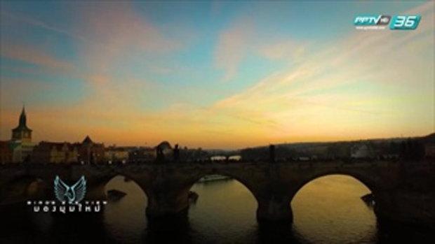 Bird's Eye View - สัมผัสเสน่ห์เมืองมรดกโลก....ในดินแดนยุโรปตะวันออก 3/3