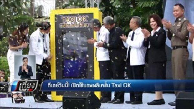 ดีเดย์วันนี้! เปิดใช้แอพพลิเคชั่น Taxi OK - เที่ยงทันข่าว