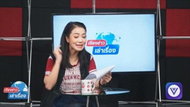 เรียงข่าวเล่าเรื่อง คุยกับ วินนี่ สาวน้อยผู้คว้ามงกุฎ มิสทีนไทยแลนด์ 2017